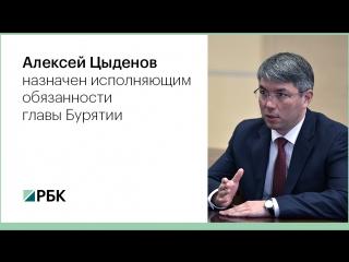 Алексей Цыденов назначен исполняющим обязанности главы Бурятии