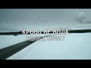 КРОВЬ НЕ ВОДА / СЕЗОН 2, СЕРИЯ 7