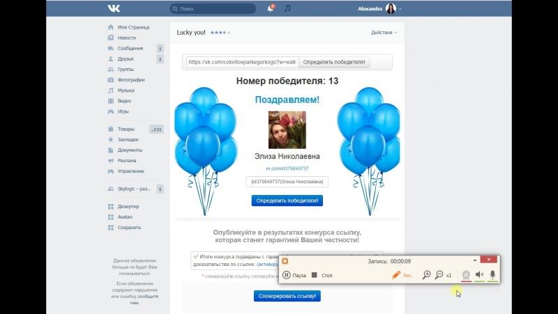 Результаты розыгрыша Колорито в парке Горького №2