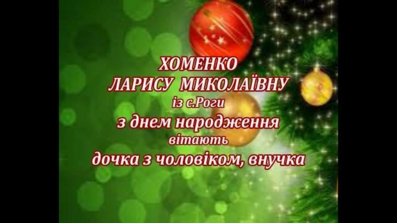 Хоменко Ларису Миколаївну