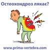 Лечение позвоночника - Prima Vertebra