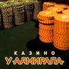 "Казино в Беларуси   ""У Адмирала""(покер, рулетка)"