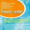 """Детский профильный лагерь """"УМНОЕ ЛЕТО"""" при БашГУ"""