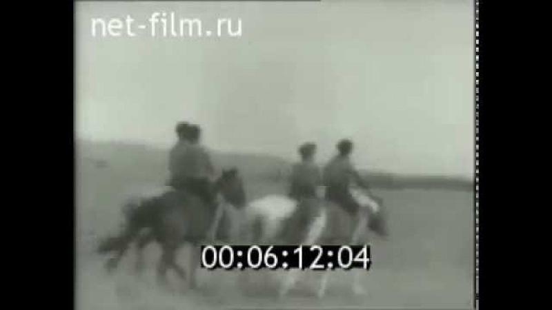 Соревнования по национальным видам спорта Тувы стрельба из лука, борьба, конные скачки 1959 г