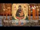 Молитва Богородице Дево Радуйся 150 раз ежедневно Богородичное правило Оптина