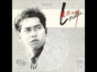 暴風女神 Lorelei (Bo Fung Nui San Lorelei) - Alan Tam Wing Lun (譚詠麟)