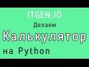 Уроки по Python. Как сделать калькулятор на языке Питон
