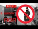РПЦ вторглась в школы. Отбиваемся. Опыт мамы из Сургута.