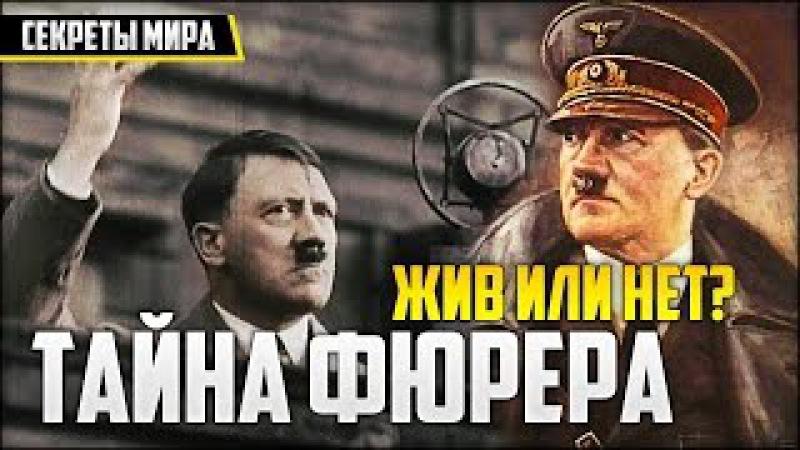 Кто инсценировал сметь Гитлера Где скрывают секретный архив Третьего Рейха Последняя тайна Гитлера