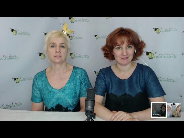 Шерстиваль. Оксана Ткаченко и Наталья Кондрашева. Тонкий войлок