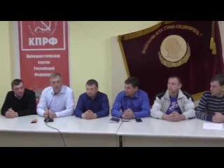 КПРФ Саратов Пресс конференция  дальнобойщиков