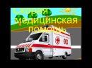 Мультик про машинки. Мусоровоз, полиция, пожарная. Учим цвета.