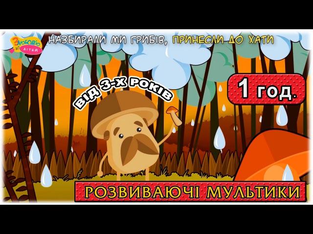 Пісня про гриби з українськими субтитрами та інші розвиваючі відео З любов'ю до