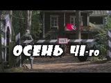 Осень 41-го русский военный фильм о боях великой отечественной войны 1941-1945