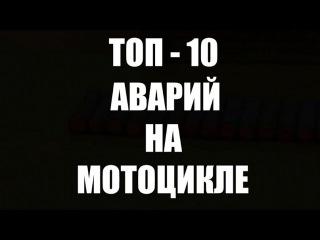 ТОП - 10 АВАРИЙ НА МОТОЦИКЛЕ