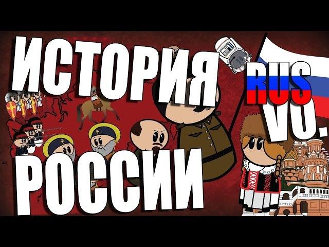 Анимированная история России (Suibhne) (Русская озвучка)