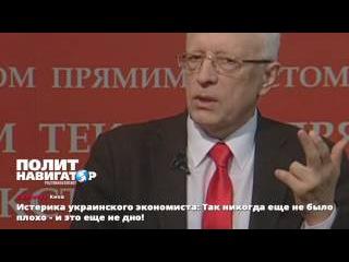 Истерика украинского экономиста: Так никогда еще не было плохо - и это еще не дно!