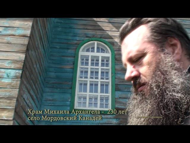 Архангел Михаил Архистратиг Небесного воинства летопись Нафанаила