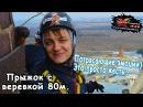 Прыжок с веревкой 80 метров Пенин Никита Потрясающие эмоции