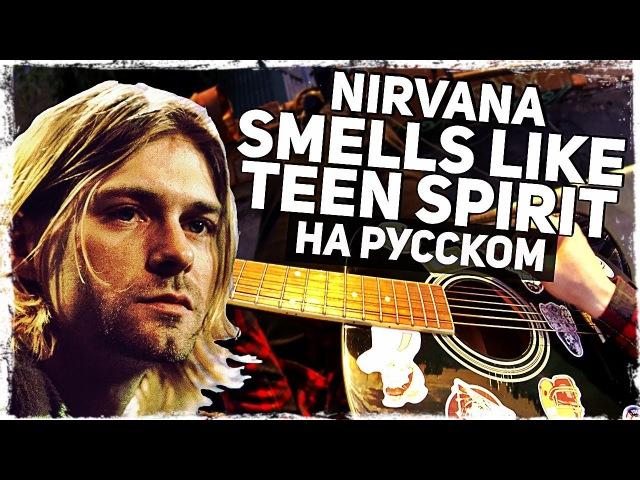 Nirvana Smells Like Teen Spirit Перевод на русском Acoustic Cover Музыкант вещает