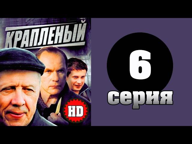 Сериал Краплёный (6 серия) [720HD]