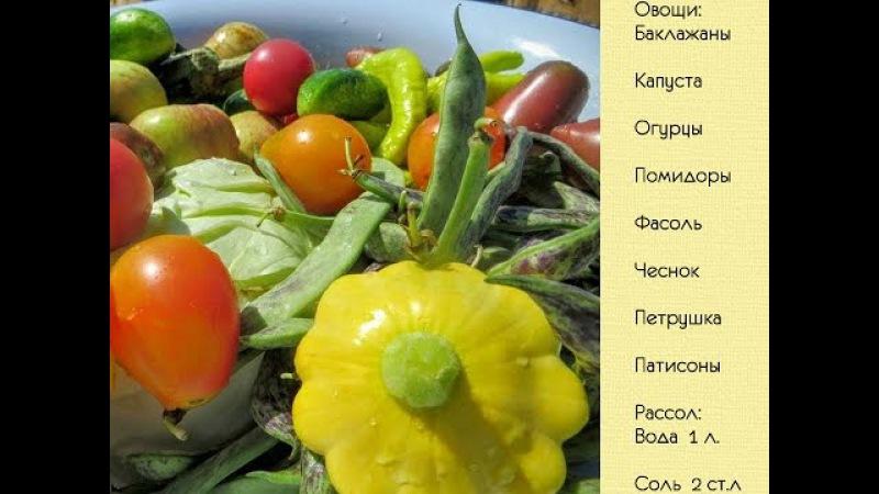 Квашеные овощи-ТУРША. АССОРТИ. Безумно вкусно и очень просто!