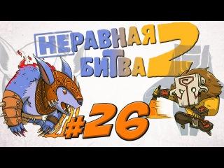 Неравная битва 2 Выпуск 26 / The Uneven Fight 2: Ursa vs Juggernaut