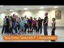 Мастер-класс Ксении Каплун | Методика преподавания современного танца | Танц-Отель Зима-2017