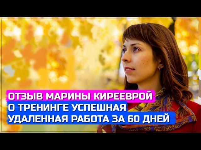 STAFF-ONLINE ОТЗЫВЫ | Отзыв Марины Киреевой
