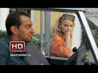 Авантюристы - Русский трейлер
