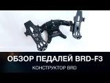 Обзор педалей BRD-F3 (Конструктор BRD)