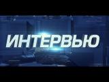 """""""Интервью"""" Сергей Жевлаков 25 октября 2016"""