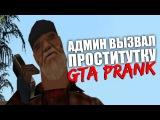 АДМИН ВЫЗВАЛ ПРОСТИТУТКУ | GTA SAMP