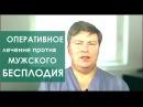 Варикоцеле. Лечение варикоцеле в ЦЭЛТ.