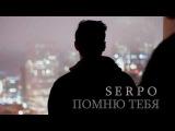SERPO - Помню Тебя (музыка serpo 2016)