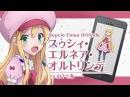 Аниме «Со своим смартфоном в параллельном мире» трейлер 2