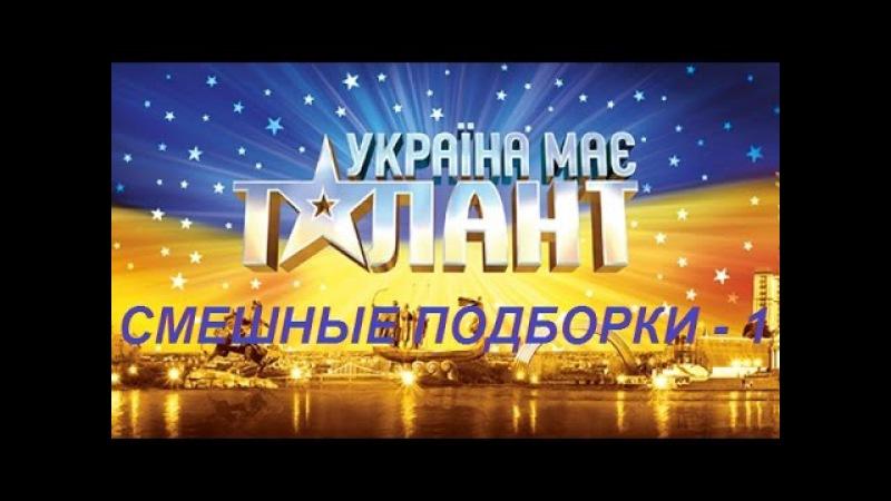 Украина мае талант 1 сезон Смешные таланты подборка