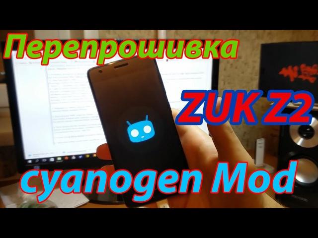 Zuk Z2 - CyanogenMod за 10 МИНУТ! (перепрошивка и разблокировка)