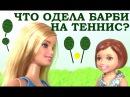 Мультики Барби. БАРБИ ИДЕТ НА ТЕННИС! НАРЯДЫ БАРБИ! Barbie Кукла Барби Мультик. Играем в Куклы Барби