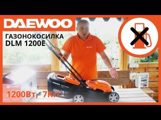 Электрическая газонокосилка DLM 1200E (видеообзор) | Electric Lawnmower DLM 1200E Review