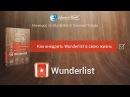 Урок 8 Как внедрить Wunderlist в свою жизнь