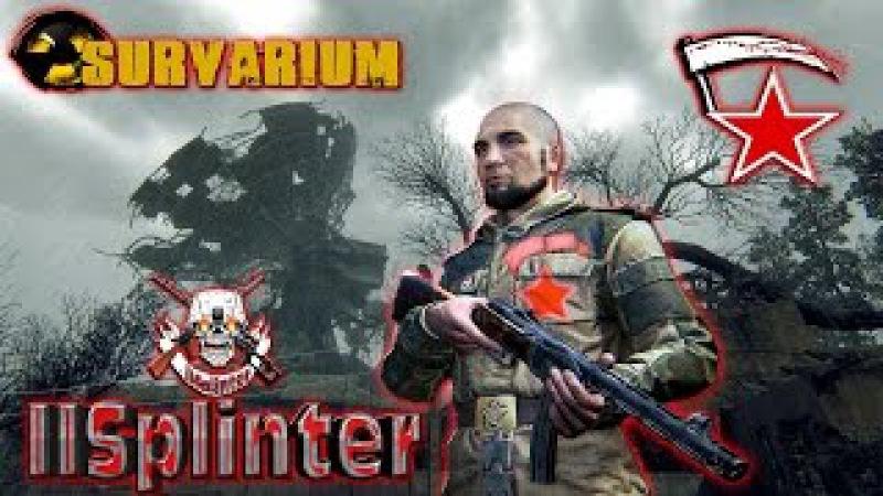 Survarium:Армия Возрождения.РЛС ВОСТОК [ RLS VOSTOK ] КОМАНДНЫЙ БОЙ