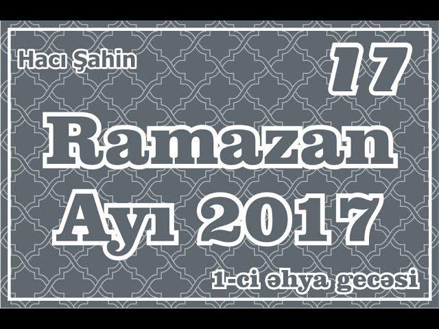 Hacı Şahin - Ramazan ayı söhbəti - 17 (1-ci Əhya gecəsi) (13.06.2017)