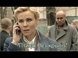 Марина, Олег II Птица без крыла (Максим Аверин, Мария Куликова)
