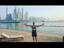 60.000$ за 7 дней ВАКО в Дубае 🇦🇪 Лето Солнце Жара