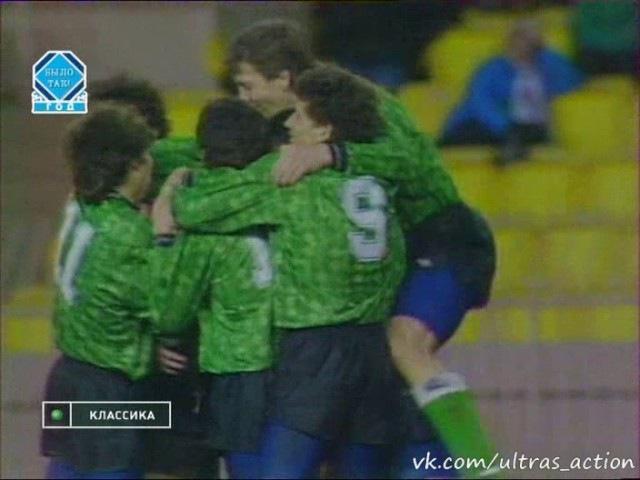Монако 1-2 Торпедо Москва. Кубок УЕФА-1990/91