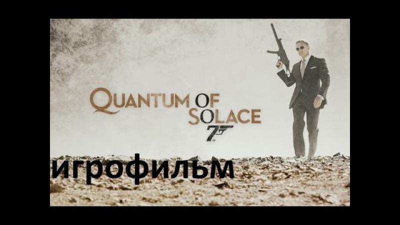 James Bond 007 Quantum of Solace игрофильм
