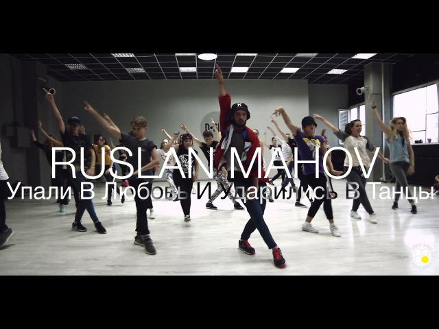 Monatik - У. В.Л.И.У. В.Т. | Choreography by Ruslan Makhov | D.Side Dance Studio