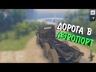 SPINTIRES - ДОРОГА В АЭРОПОРТ