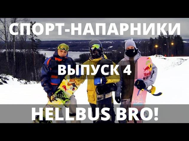 Спорт Напарники Выпуск 4 Какого чёрта Да это же HellBus Bro